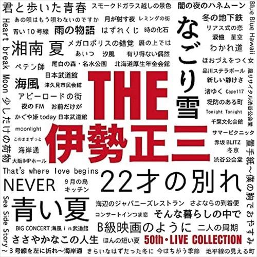 (おまけ付)2021.09.22発売 THE 伊勢正三 / 伊勢正...