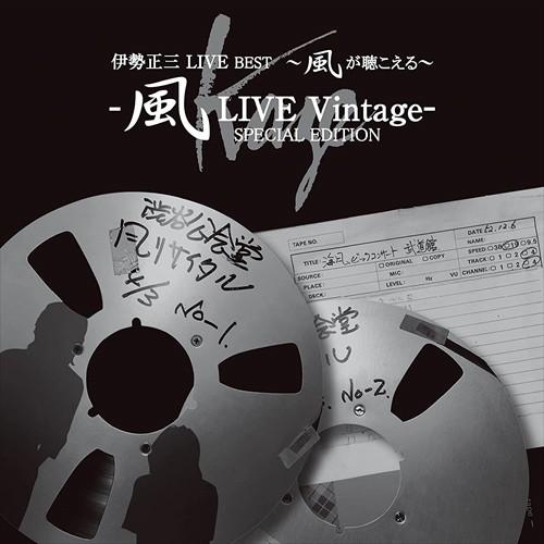 (おまけ付)2021.09.22発売 伊勢正三LIVE BEST〜風...