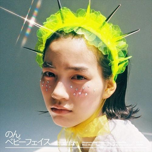 (おまけ付)ベビーフェイス / のん (CD+ブックレッ...