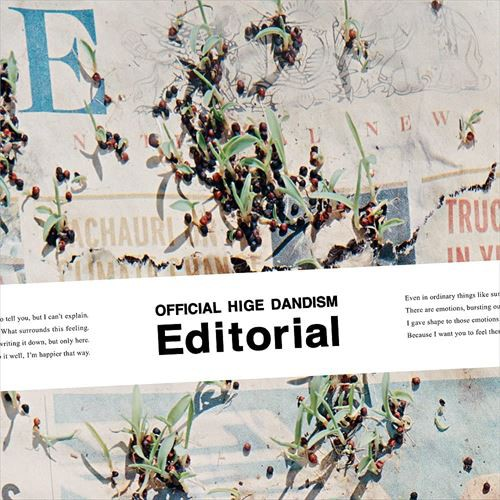 (おまけ付)2021.08.18発売 Editorial / Official...