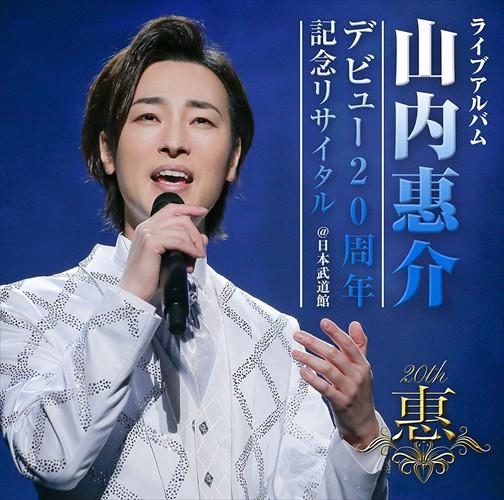 (おまけ付)ライブアルバム デビュー20周年記念リ...