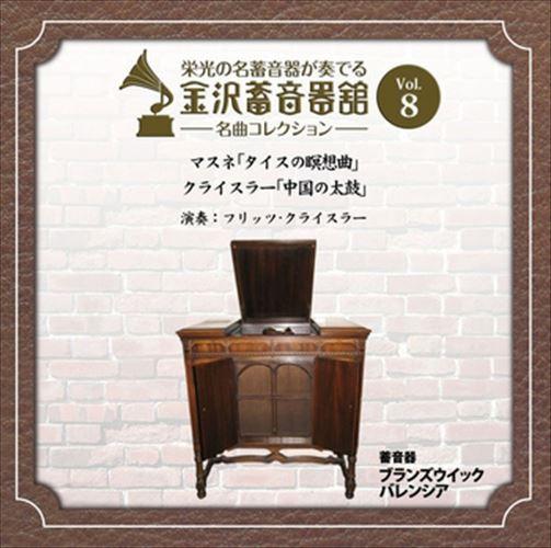 金沢蓄音器館 Vol.8 [マスネ 「タイスの瞑想曲」...
