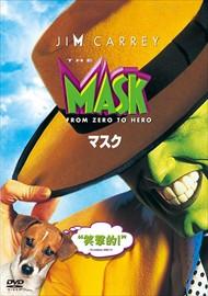 マスク / ジム・キャリー 【DVD】 1000256407-1f