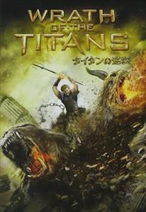 タイタンの逆襲 【DVD】 1000385384-HPM