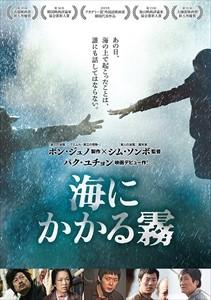 海にかかる霧 【DVD】 1000597146-HPM