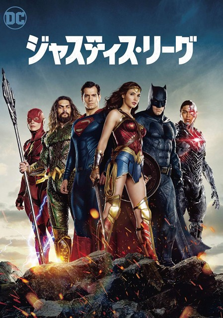 ジャスティス・リーグ (DVD) 1000723161-HPM