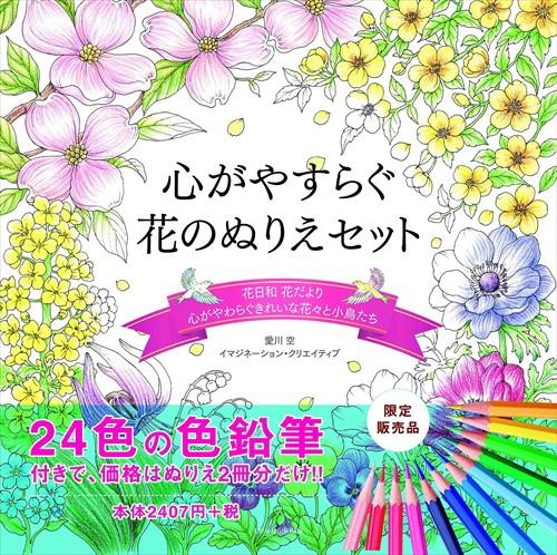 24色の色鉛筆付き!! 心がやすらぐ 花のぬりえセッ...