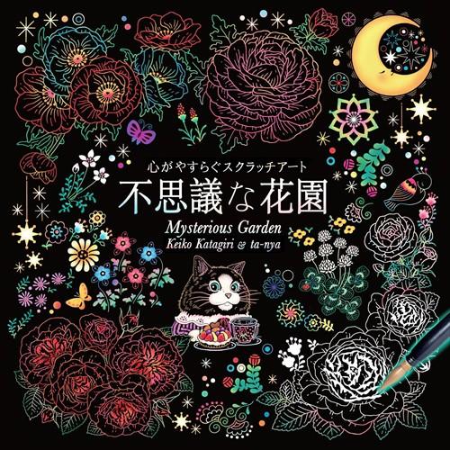 2018.04.25発売 心がやすらぐスクラッチアート 不...