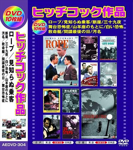 ヒッチコック作品 日本語吹替版 /  (10枚組DVD) A...