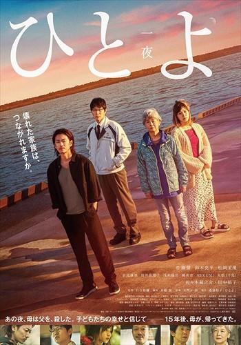 2020.06.24発売日 ひとよ(豪華版) / 佐藤健、鈴木...