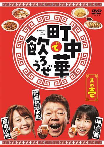 2021.07.14発売 「町中華で飲ろうぜ」其の壱 / (D...