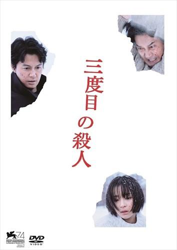 三度目の殺人 DVDスタンダードエディション / 福...