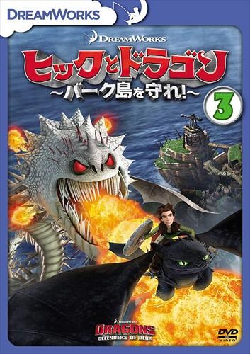 ヒックとドラゴン〜バーク島を守れ!〜 Vol.3 / (D...
