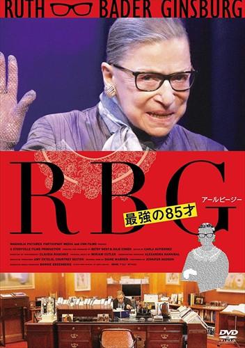 10月上旬以降入荷 RBG 最強の85才  (DVD) FFEDS-0...