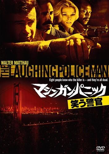 マシンガン・パニック/笑う警官  (DVD) FXBQY1443...