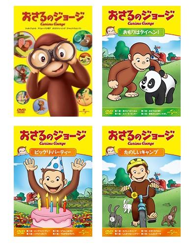 おさるのジョージ 4点セット / アニメ (DVD)GNBA-...