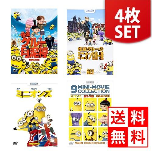 怪盗グルー ミニオンズ 4点セット /  【DVD】 GNB...