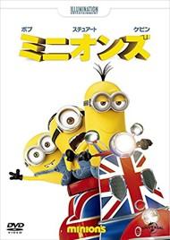 ミニオンズ /  【DVD】 GNBF-3332-1F