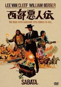 西部悪人伝 (DVD)MGBQY17134-HPM