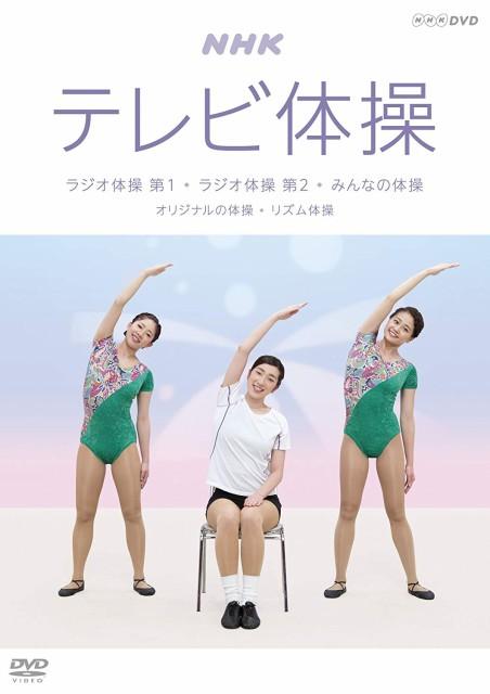 NHKテレビ体操〜ラジオ体操 第1/ラジオ体操 第2/...
