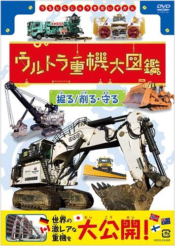 2020.06.26発売日 ウルトラ重機大図鑑 掘る 削る...