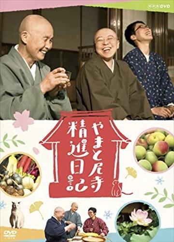 やまと尼寺 精進日記 / (2DVD) NSDS-24653-NHK