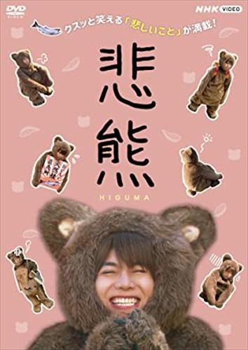 2021.6.25発売 悲熊 /  (DVD) NSDS-24959-NHK