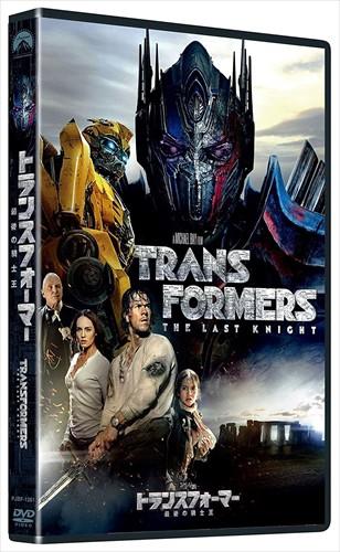 トランスフォーマー/最後の騎士王 (DVD)PJBF1261-...