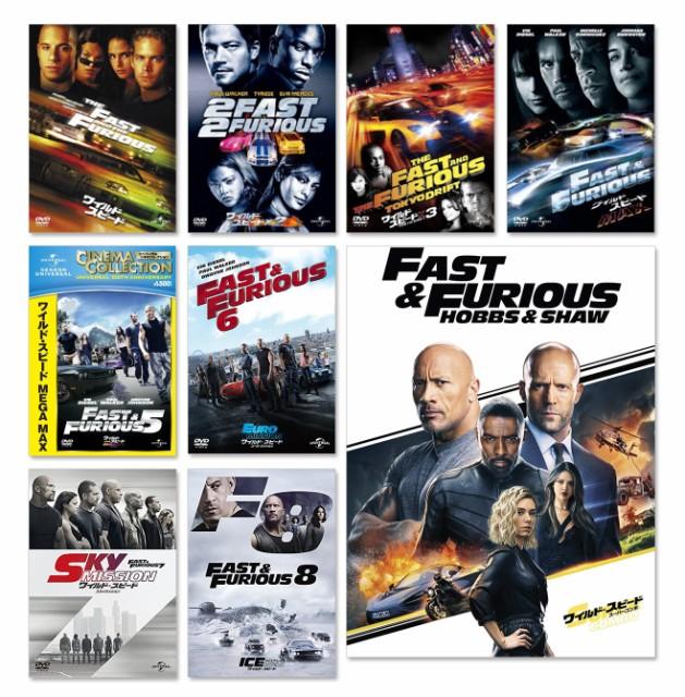 2020.07.08発売 ワイルド・スピードシリーズ/スー...