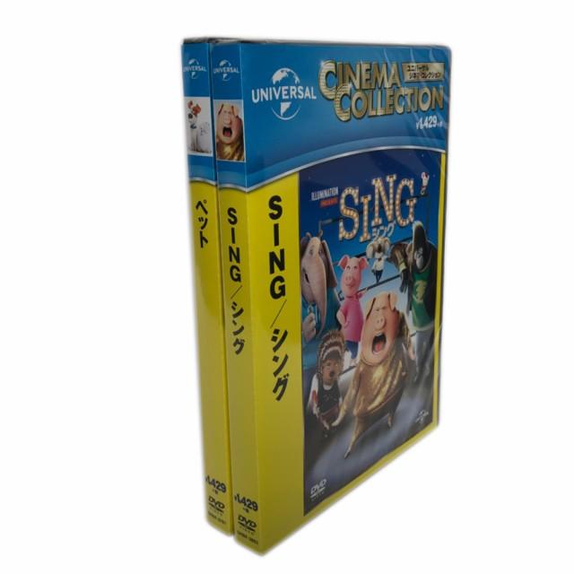 SING/シング ペット (2枚組DVDセット)SET-35-SIN...