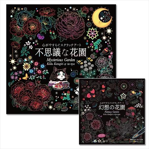 2018.04.25発売 心がやすらぐスクラッチアート 2...