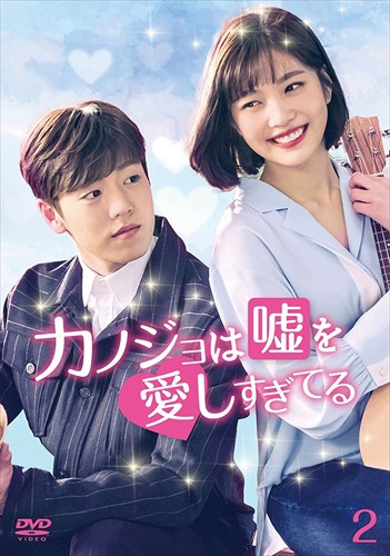 カノジョは嘘を愛しすぎてる DVD-BOX2 / イ・ヒョ...