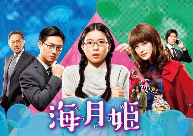 2018.09.05発売 海月姫 DVD-BOX / 芳根京子、瀬戸...