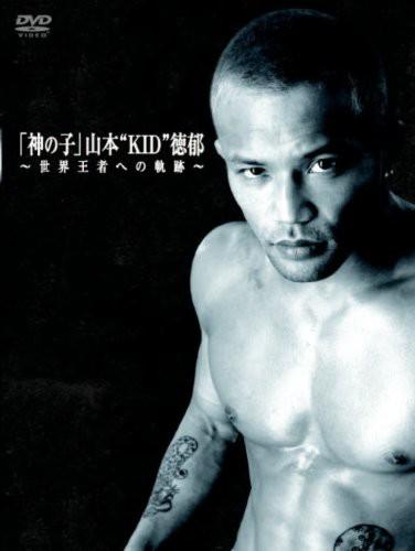 「神の子」山本KID徳郁 ~世界王者への軌跡~ DVD ...