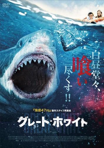 2021.06.18発売 グレート・ホワイト / (DVD) TCED...