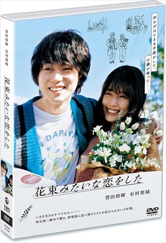 花束みたいな恋をした 通常版 / (DVD) TCED5745-T...