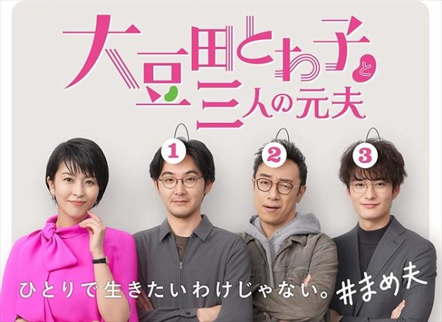 2021.11.05 大豆田とわ子と三人の元夫 DVD-BOX / ...