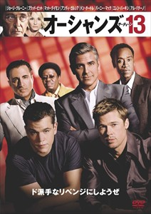 オーシャンズ13 【DVD】 WTBY20629-HPM