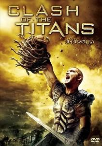 タイタンの戦い 【DVD】 WTBY26416-HPM