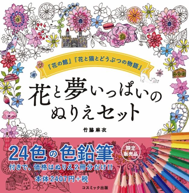 大人のぬりえセット 24色の色鉛筆付き!! 花と夢い...