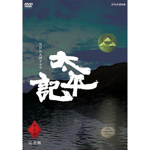 太平記 完全版 第壱集 DVD-BOX大河ドラマ 【全7枚...