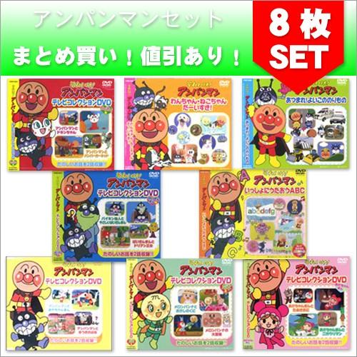 それいけ!アンパンマン DVD8枚組 VPBP-6802-7-9-...