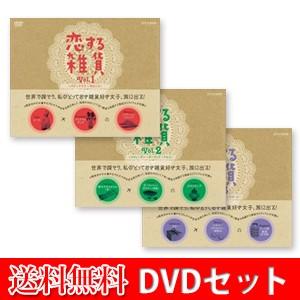 恋する雑貨 Vol.1/  Vol.2/  Vol.3【3枚組DVDセッ...