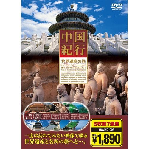 【送料無料!最安値に挑戦中】 中国紀行(DVD5枚...