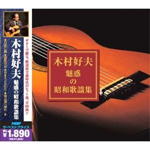 木村好夫 魅惑の昭和歌謡集(CD3枚組)3CD-316