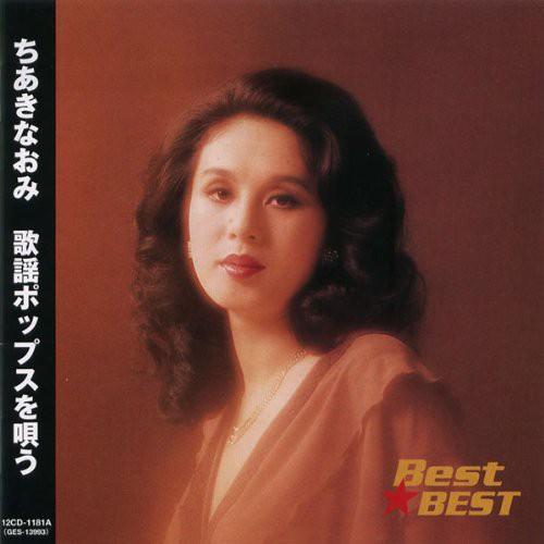 ちあきなおみ 歌謡ポップスを唄う BEST★BEST(CD)...