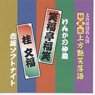 【送料無料・最安値に挑戦中】上方艶笑落語 笑福...