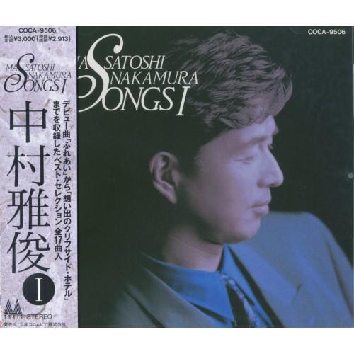 SONGSI / 中村雅俊 (CD) COCA-9506-KS