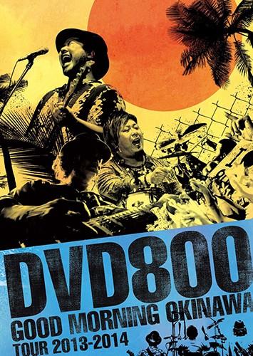 ☆【おまけ付で送料無料!】DVD800 GOOD MORNING ...