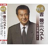 特選 吉幾三ベスト 雪國 / 酒よ (CD)KB-061-KS